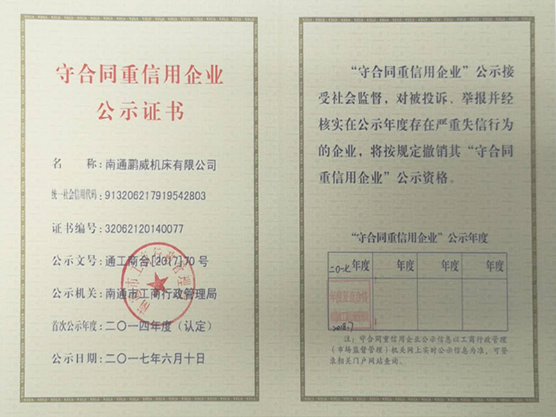 Publicity certificate of contract-abiding and trustworthy enterprise